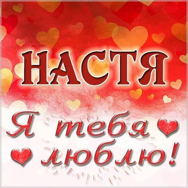 Красивая картинка я люблю тебя Настя - скачать бесплатно на otkrytkivsem.ru