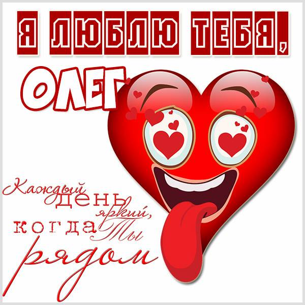 Красивая картинка я люблю тебя Олег - скачать бесплатно на otkrytkivsem.ru