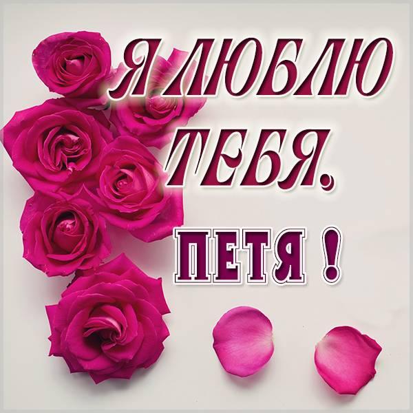 Красивая картинка я люблю тебя Петя - скачать бесплатно на otkrytkivsem.ru