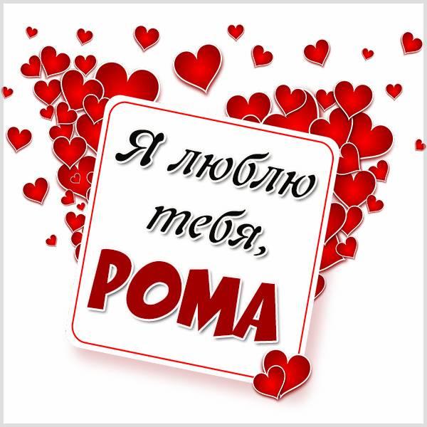 Красивая картинка я люблю тебя Рома - скачать бесплатно на otkrytkivsem.ru