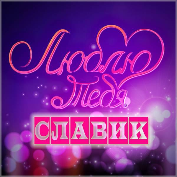 Красивая картинка я люблю тебя Славик - скачать бесплатно на otkrytkivsem.ru