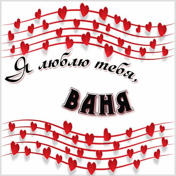 Красивая картинка я люблю тебя Ваня - скачать бесплатно на otkrytkivsem.ru