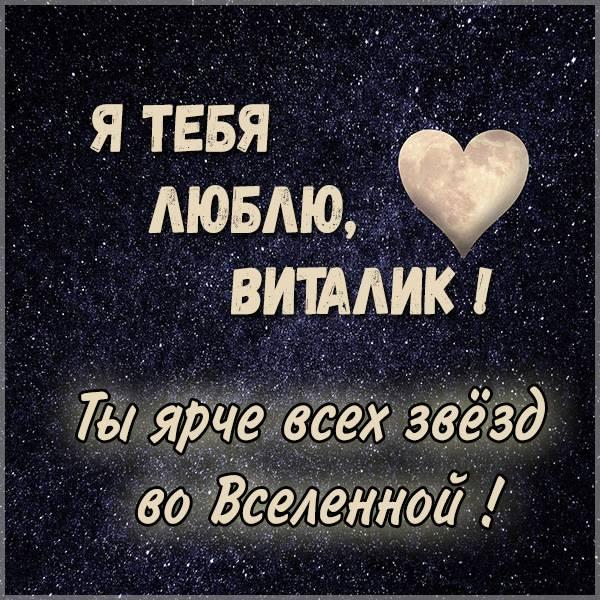 Красивая картинка я люблю тебя Виталик - скачать бесплатно на otkrytkivsem.ru