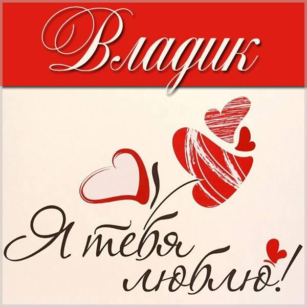 Красивая картинка я люблю тебя Владик - скачать бесплатно на otkrytkivsem.ru