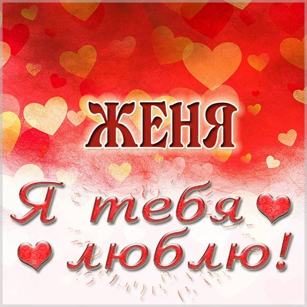 Красивая картинка я люблю тебя Женя - скачать бесплатно на otkrytkivsem.ru