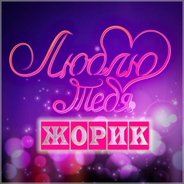 Красивая картинка я люблю тебя Жорик - скачать бесплатно на otkrytkivsem.ru