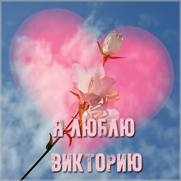 Красивая картинка я люблю Викторию - скачать бесплатно на otkrytkivsem.ru