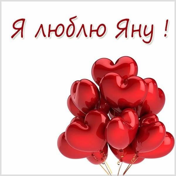 Красивая картинка я люблю Яну - скачать бесплатно на otkrytkivsem.ru