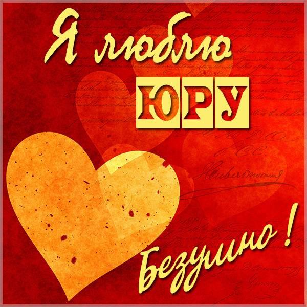 Красивая картинка я люблю Юру - скачать бесплатно на otkrytkivsem.ru