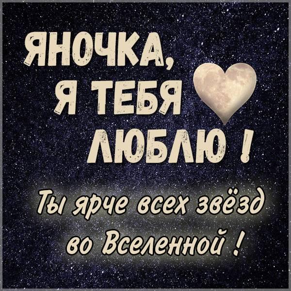 Красивая картинка Яночка я люблю тебя - скачать бесплатно на otkrytkivsem.ru