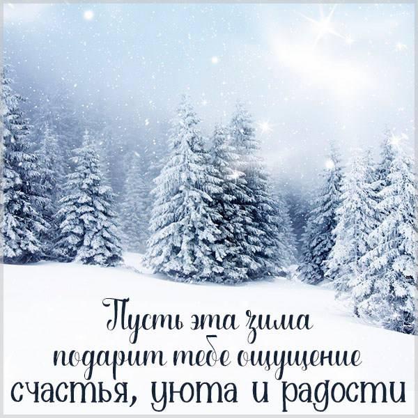 Красивая картинка зимняя хорошее настроение - скачать бесплатно на otkrytkivsem.ru