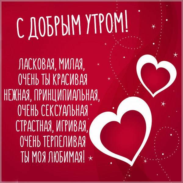 Красивая любовная открытка добрым утром - скачать бесплатно на otkrytkivsem.ru