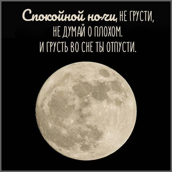Красивая осенняя открытка спокойной ночи - скачать бесплатно на otkrytkivsem.ru