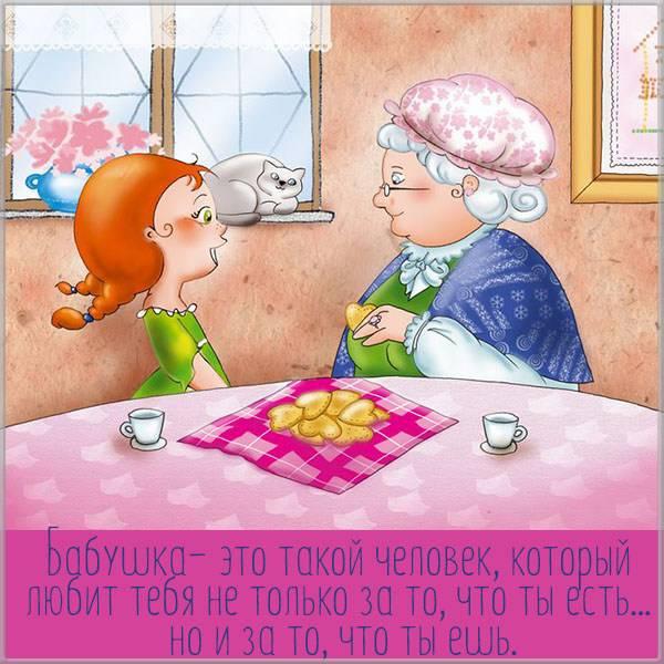 Красивая открытка бабушкам - скачать бесплатно на otkrytkivsem.ru