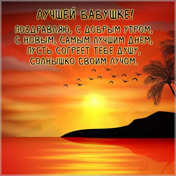 Красивая открытка бабушке с добрым утром - скачать бесплатно на otkrytkivsem.ru