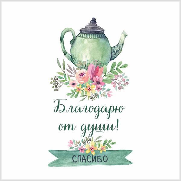 Красивая открытка благодарю от души - скачать бесплатно на otkrytkivsem.ru