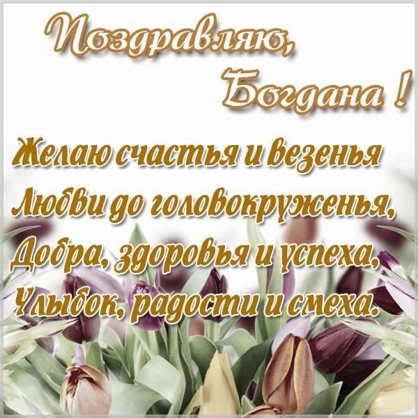 Красивая открытка Богдане - скачать бесплатно на otkrytkivsem.ru