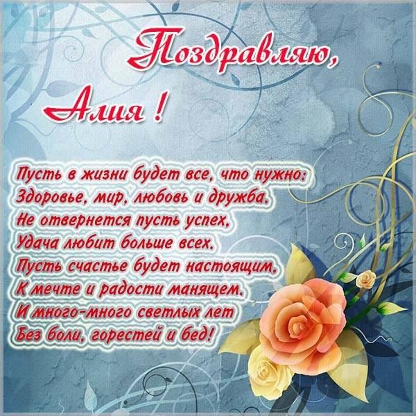 Красивая открытка для Алии - скачать бесплатно на otkrytkivsem.ru
