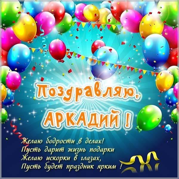 Красивая открытка для Аркадия - скачать бесплатно на otkrytkivsem.ru