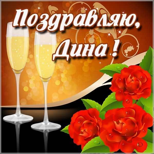 Красивая открытка для Дины - скачать бесплатно на otkrytkivsem.ru