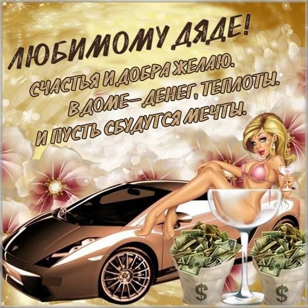 Красивая открытка для дяди - скачать бесплатно на otkrytkivsem.ru