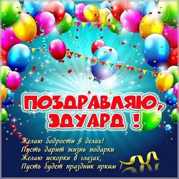 Красивая открытка для Эдуарда - скачать бесплатно на otkrytkivsem.ru