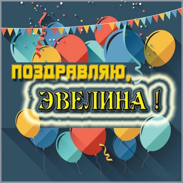 Красивая открытка для Эвелины - скачать бесплатно на otkrytkivsem.ru