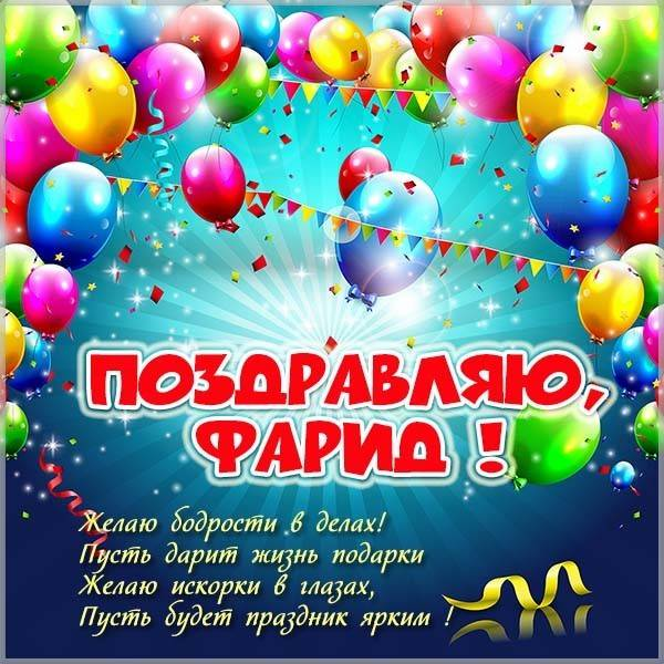 Красивая открытка для Фарида - скачать бесплатно на otkrytkivsem.ru