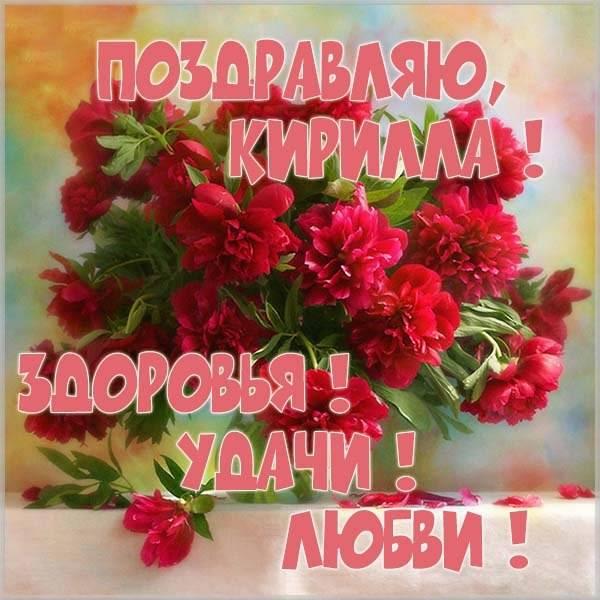 Красивая открытка для Кириллы - скачать бесплатно на otkrytkivsem.ru