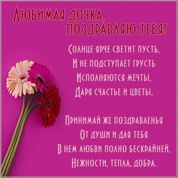 Красивая открытка для любимой дочки - скачать бесплатно на otkrytkivsem.ru