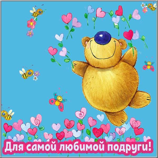 Красивая открытка для любимой подруги - скачать бесплатно на otkrytkivsem.ru