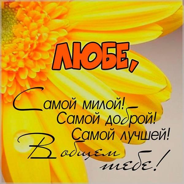 Красивая открытка для Любы - скачать бесплатно на otkrytkivsem.ru