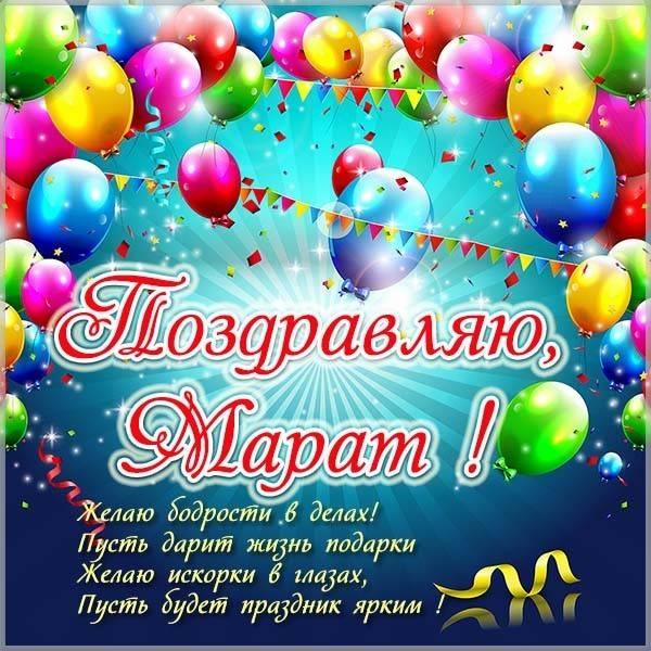 Красивая открытка для Марата - скачать бесплатно на otkrytkivsem.ru