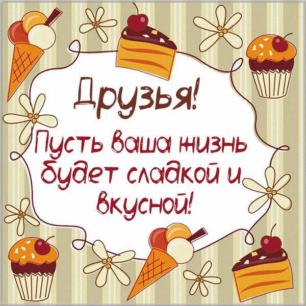 Красивая открытка для моих друзей с пожеланием - скачать бесплатно на otkrytkivsem.ru