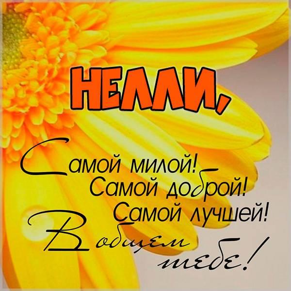 Красивая открытка для Нелли - скачать бесплатно на otkrytkivsem.ru
