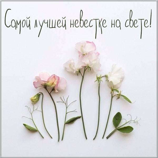 Красивая открытка для невестки - скачать бесплатно на otkrytkivsem.ru