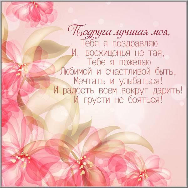 Красивая открытка для подруги с надписями - скачать бесплатно на otkrytkivsem.ru