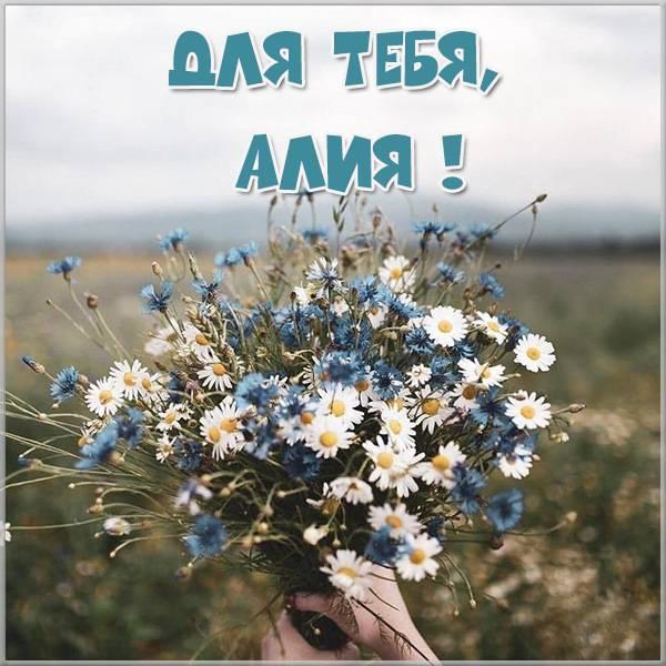 Красивая открытка для тебя Алия - скачать бесплатно на otkrytkivsem.ru