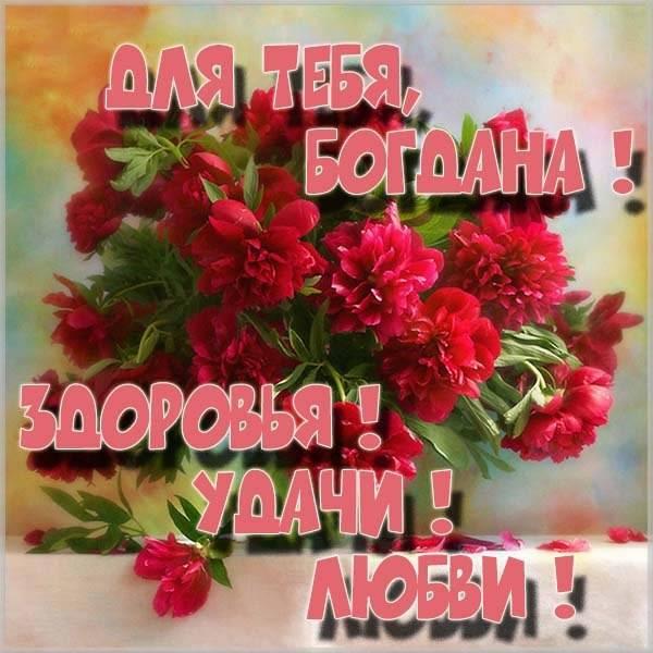 Красивая открытка для тебя Богдана - скачать бесплатно на otkrytkivsem.ru