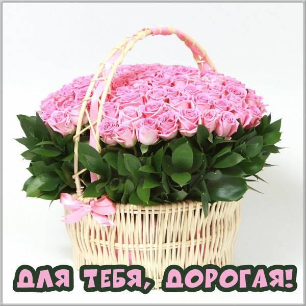 Красивая открытка для тебя дорогая - скачать бесплатно на otkrytkivsem.ru