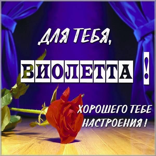 Красивая открытка для тебя Виолетта - скачать бесплатно на otkrytkivsem.ru