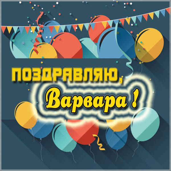 Красивая открытка для Варвары - скачать бесплатно на otkrytkivsem.ru