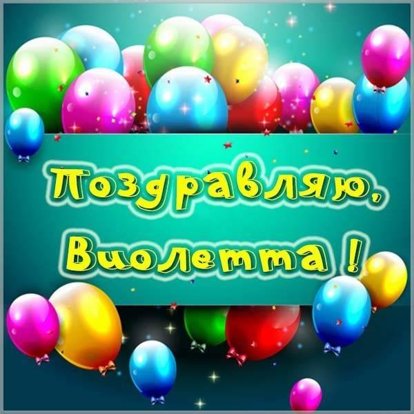 Красивая открытка для Виолетты - скачать бесплатно на otkrytkivsem.ru