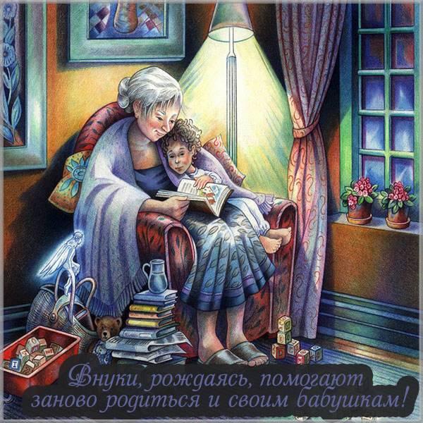 Красивая открытка для внучки просто так - скачать бесплатно на otkrytkivsem.ru