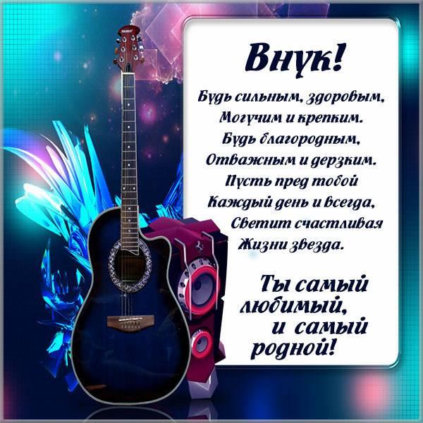 Красивая открытка для внука - скачать бесплатно на otkrytkivsem.ru
