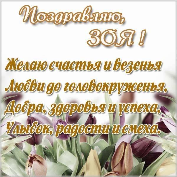 Красивая открытка для Зои - скачать бесплатно на otkrytkivsem.ru