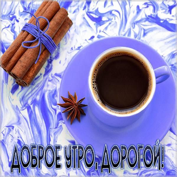 Красивая открытка доброе утро дорогой - скачать бесплатно на otkrytkivsem.ru