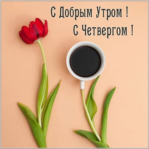 Красивая открытка доброе утро с четвергом - скачать бесплатно на otkrytkivsem.ru