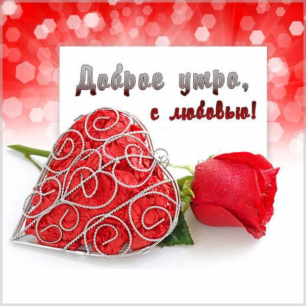 Красивая открытка доброе утро с любовью - скачать бесплатно на otkrytkivsem.ru