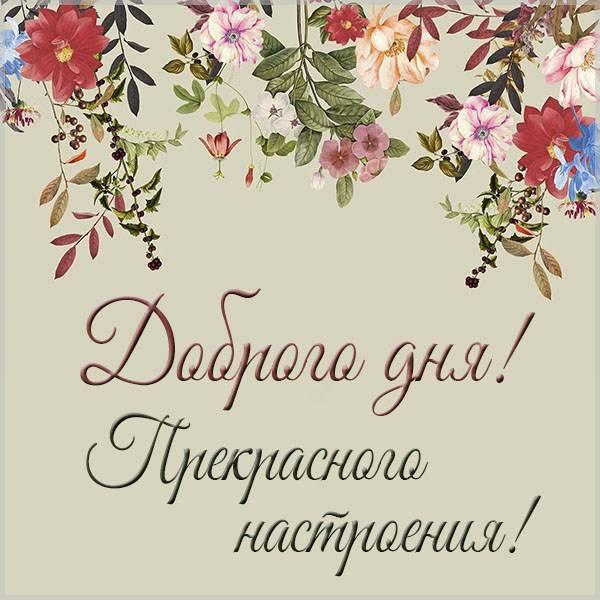 Красивая открытка доброго дня прекрасного настроения - скачать бесплатно на otkrytkivsem.ru